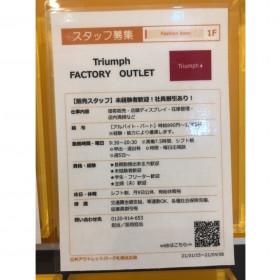 Triumph(トリンプ) 三井アウトレットパーク札幌北広島店