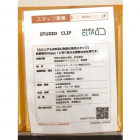 studio CLIP 三井アウトレットパーク札幌北広島