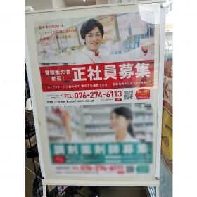 クスリのアオキ 岩田店