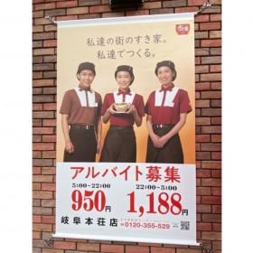 すき家 岐阜本荘店