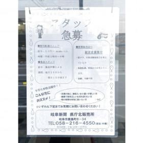 岐阜新聞 県庁北販売所
