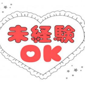 株式会社ホットスタッフ富山【210264680018】
