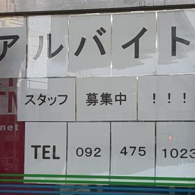 ファミリーマート 博多堅粕3丁目店