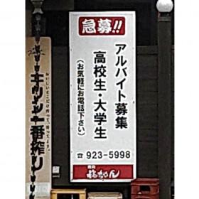 焼肉 福ちゃん