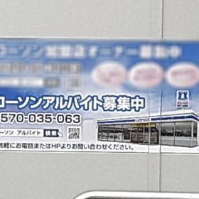 ローソン 沖野上店