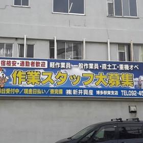 (株)新井興産 博多駅東支店
