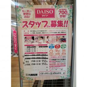 ザ・ダイソー イオンタウン金沢駅西本町店