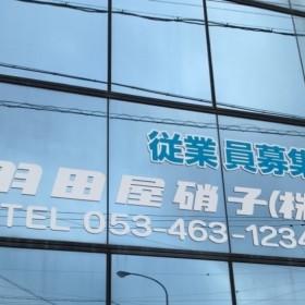 羽田屋硝子株式会社