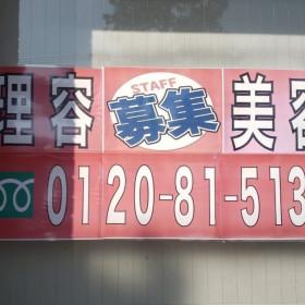 理容cut-A金沢駅西店