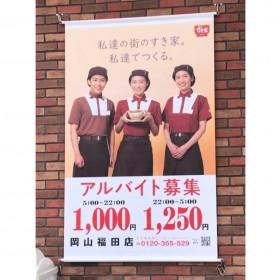 すき家 岡山福田店