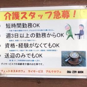 デイサービスセンター新保(アルクカフェ)