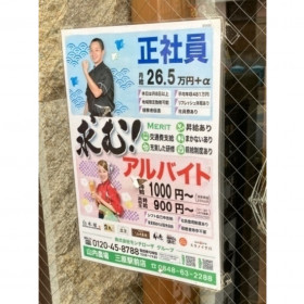 山内農場 三原駅前店