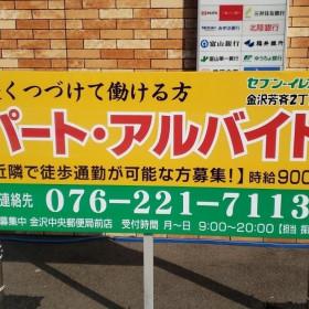 セブン-イレブン 金沢芳斉2丁目店