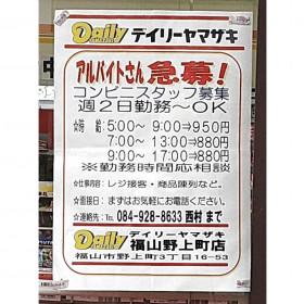 デイリーヤマザキ 福山野上町店