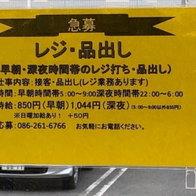 ディオ 岡山南店