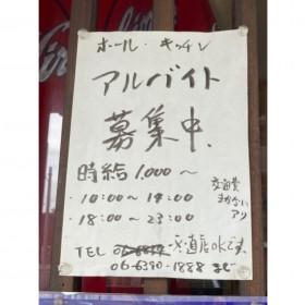 らぁめんじん 西中島店
