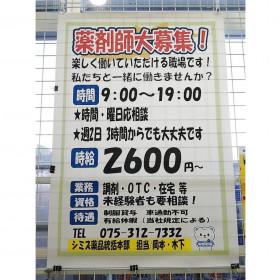 ダックス 伏見丹波橋店