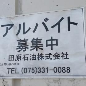 ENEOS 田原石油(株)大枝沓掛SS