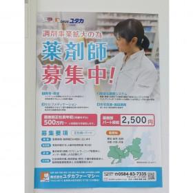 ドラッグユタカ 宇治小倉店