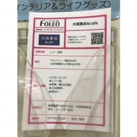 大垣書店&cafe フォレオ大津一里山店