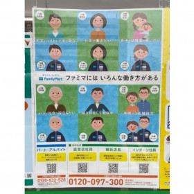 ファミリーマート 昭和滝川町店