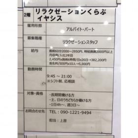 リラクゼーションくらぶイヤシス アクア21近江八幡店