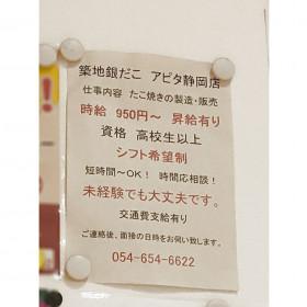 築地銀だこ アピタ静岡店