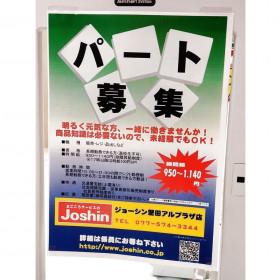 Joshin(ジョーシン) 堅田アル・プラザ店