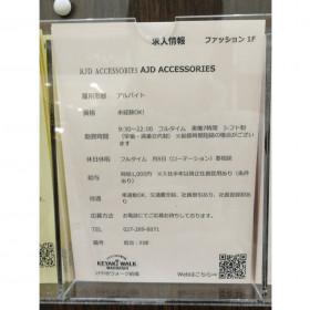 AJD ACCESSORIES(アジェデアクセサリーズ) けやきウォーク前橋店