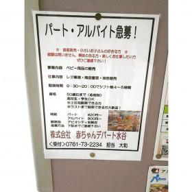 赤ちゃんデパート水谷 アルプラザ加賀店