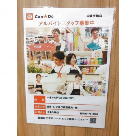 Can Do(キャンドゥ) 近鉄生駒店
