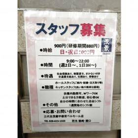 三代目 茂蔵 ベルモール宇都宮店