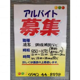 天理スタミナラーメン 富雄店