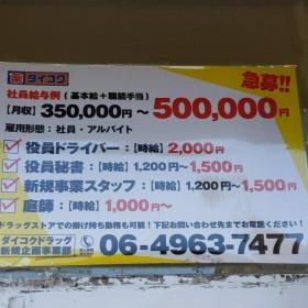 ダイコクドラッグ 近鉄富雄駅前店