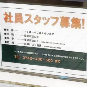 ATE(アテ) 富雄