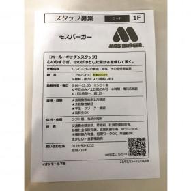 モスバーガー イオンモール下田店