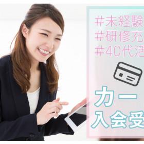 株式会社バックスグループ 名古屋支店/5310492105011