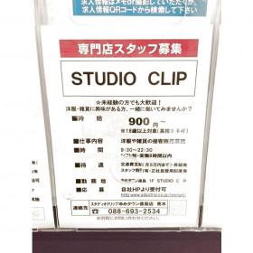 studio CLIP ゆめタウン徳島