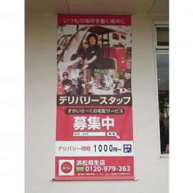 ガスト 浜松相生店