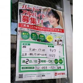 スギ薬局 桜山店