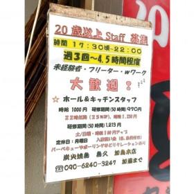 炭火焼鳥 鳥久 加島本店