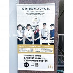 マクドナルド 下田駅前店