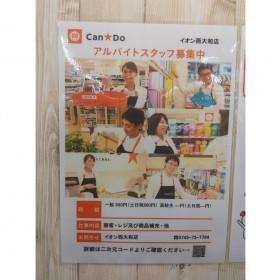キャンドゥ イオン西大和店
