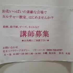 花まつフラワーアカデミー イオンモールかほく店