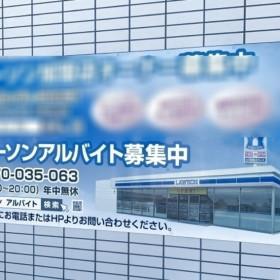 ローソン 鶴岡平京田店