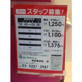 まいばすけっと神田鍛冶町店
