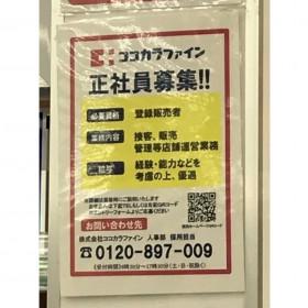 ココカラファイン 吉祥寺サンロード店