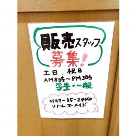 リトルマーメイド アピタ島田店