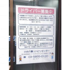 小台介護リハビリセンター 2号店
