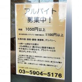 カレーハウス CoCo壱番屋 東武下赤塚駅前店